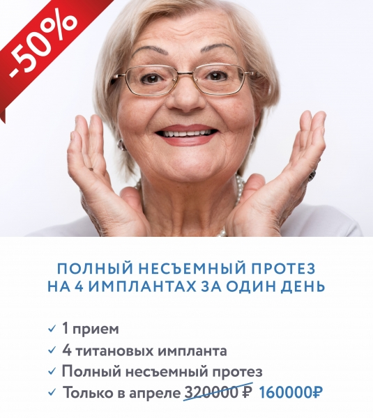 All-on-four за 160 000 рублей!